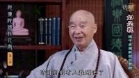 2014净空老法师访谈【阿弥陀佛在人间】第二期(字幕版)