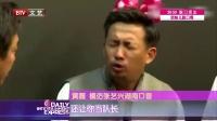 """每日文娱播报20160603黄磊""""神级模仿""""张艺兴 高清"""