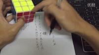 【三阶盲拧高级教程-彳亍法】-石欣-第1节-彳亍的编码