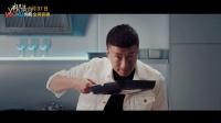 《好先生》预告片之孙红雷实力秀厨艺