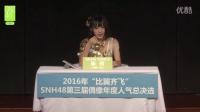 "GNZ48 TeamG陈珂拉票会——""比翼齐飞""SNH48第三届偶像人气年度总决选"