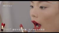 瑰麗唇膏之中國紅