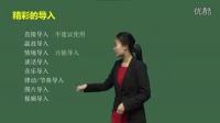 2017小学教师资格音乐试讲理论2