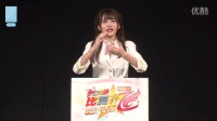 "SNH48 TeamHII张昕拉票会——""比翼齐飞""SNH48第三届偶像人气年度总决选"