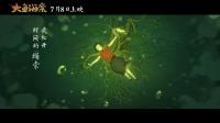 《大鱼海棠》印象曲《大鱼》MV正式发布,7月8日与你相遇