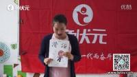 北京童状元教育集团《国学识字》课程展示,让孩子快乐学习!