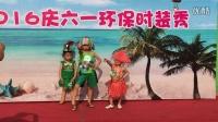 哆来咪幼儿园(商城)2016环保时装秀2