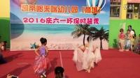 哆来咪幼儿园(商城)2016环保时装秀