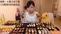 中国大胃王密子君 120颗寿司拼盘挑战 美食吃货吃播日本料理自制 斗鱼录播房间:611814