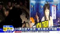中天新闻》小S讲台语大崩溃!网友喷笑太吸睛
