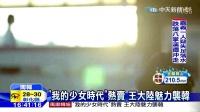 中天新闻》「我的少女时代」热卖 王大陆魅力袭韩