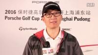 2016保时捷高尔夫巡回赛上海浦东站精彩开杆