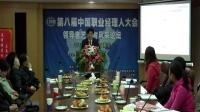 蘇秦弘老師在第八屆《中國職業經理人大會》上講授《易經智慧——卓越領導與風采》課程