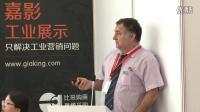 吉软Kitaron MES&ERP系统第14届中国国际铸造博览会上的专题演讲,慧之家