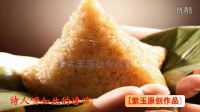 中国传统节日 端午节 端午节吃粽子  祝福大家端午节快乐 马丽演唱