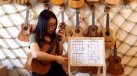 教学视频 第三课 四大和弦