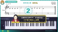 练习曲4-EOP Midi自学速成班第一季-免费钢琴指法教程