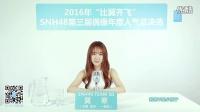 "SNH48 TeamSII —""比翼齐飞""SNH48第三届偶像人气年度总决选拉票宣言(官网顺序)"