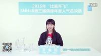 "SNH48 TeamHII —""比翼齐飞""SNH48第三届偶像人气年度总决选拉票宣言(官网顺序)"