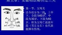 安徽相法-视频教学2
