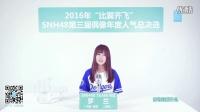 "SNH48 TeamNII —""比翼齐飞""SNH48第三届偶像人气年度总决选拉票宣言(官网顺序)"