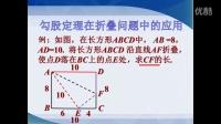 初中数学微课:勾股定理在折叠问题中的应用