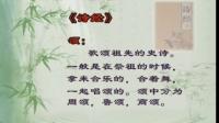 金海峰教授讲国学之论语 (3)