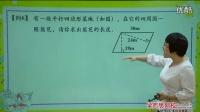 【五年级数学】:多边形的面积1_高清