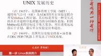 兄弟连新版linux教程 1.1.1 Linux系统简介-UNIX发展历史和发行版本