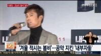 曹承佑局內人相關韓網新聞free hug, Lee byung-hun, Cho