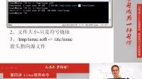 兄弟连新版linux教程 4.1.4 Linux常用命令-文件处理命令-链接命令