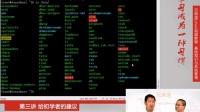 Linux教程3.1 给初学者的建议-注意事项 Linux视频
