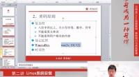 Linux教程2.3 Linux系统安装-Linux系统安装 Linux视频