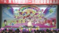 2016滨州惠民一实光远小学六一文艺汇演