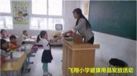 河南省新乡市红旗区小店镇飞翔小学宣传片