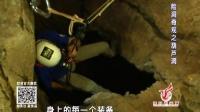 三人行寻洞探洞系列之1:葫芦洞(16年端午节)