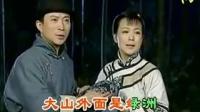 黄梅戏《祝福》叔嫂别+夫妻双双进山林+几度春风入草堂(涛声伴唱)