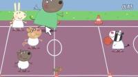 粉红猪小妹《打篮球》小猪佩奇 佩佩猪 亲子游戏 小猪佩奇中文版 粉红猪小妹中文版 动漫 游戏