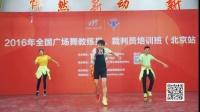 2016年全国广场舞规定曲目——《奔跑吧兄弟》