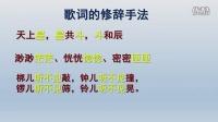 人教版九年级音乐上册《曲艺音乐初赏》部级优课视频,北京市