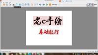 【老c手绘】Esp手绘软件界面简介01
