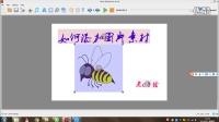【老c手绘】Esp手绘软件如何添加图片素材03