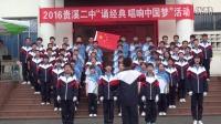 2015级唱红歌7(3)班 精忠报国
