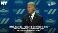 美国副总统拜登就校园性侵案发声,他表示,未经允许的性行为就是强奸,不应为其找任何 NowThis