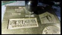 铜小字雕刻
