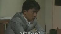 新扎师兄.1988梁朝伟版.EP04