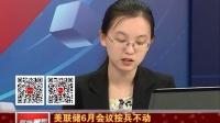 【期货视界】美联储6月会议按兵不动-20160616