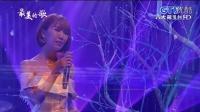 苏宥蓉 -月娘岛有我在等你 HD2016