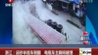 浙江:运砂半挂车侧翻 电瓶车主瞬间被埋 超级新闻场 160617