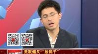 """【期货视界】美联储又""""放鸽子""""-20160617"""